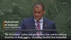 At UNGA, Yemen Says Iran Stands In The Way Of Peace