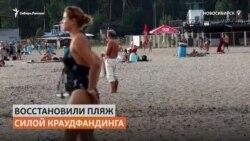 Активисты расчистили сибирский пляж и создали там пространство для лекций и занятий йогой