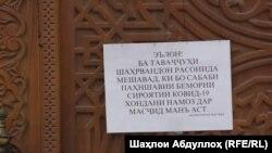 Объявление о том, что совершение намаза в мечети запрещено из-за угрозы коронавируса