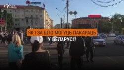 Як і за што могуць пакараць у Беларусі