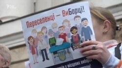 У Запоріжжі відбулася акція на захист виборчих прав переселенців (відео)