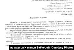 """Из иска разреза """"Кузнецкий Южный"""" к Зубковой и Кречетову"""