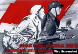 ავტორები: ვიქტორ კორეცკი და ვერა გიცევიჩი სახელწოდება: დავდგეთ ფრონტის მეგობრის გვერდით. თანამებრძოლი, დამხმარე და მეგობარი! წელი: 1941