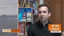 Может ли российский флот противостоять США? | Крым.Реалии ТВ (видео)