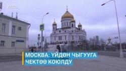 COVID-19: Москвада карантин жарыяланды