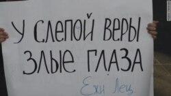 Верующие вышли на пикет в защиту Кормелицкого