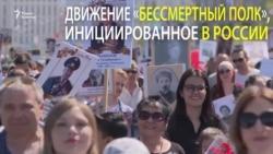 Широко шагает «Бессмертный полк» по Центральной Азии