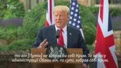 «Якби я був президентом, Путін не забрав би Крим» – Трамп
