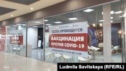 Пункт вакцинации в торговом центре, Псков