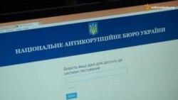 В Україні почали відбір детективів для Актикорупційного бюро