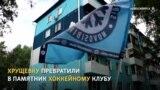 Управдом из Новосибирска превратил хрущевку в дом фанатов хоккейной команды