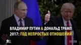 Любовь не прожила и года: политический роман Трампа и Путина - 2017 по месяцам