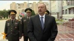 Ալիև. «Ադրբեջանական բանակը թշնամուն արժանի հակահարված է հասցրել»