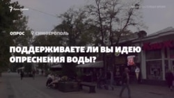Опрос в Симферополе: хотят ли крымчане опреснения воды? (видео)
