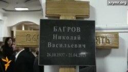 Bagrov ile vedalaştılar