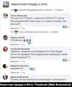 Скрін зі сторінки «Пікантна правда про Ялту» у Facebook