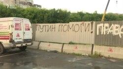 Полиция сорвала запись обращения к Путину