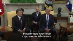 Дональд Трамп: Шавкат Мирзияев человек, уважаемый как в свой стране, так и во всем мире!