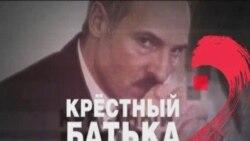 Информационная кампания НТВ против Лукашенко