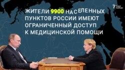 Реальная медицина в России
