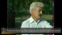 Хуршеди Алидод ва духтараш Ширинмоҳи Ниҳол(Навор аз соли 2011)
