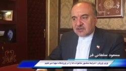 مسعود سلطانی فر: حضور زنان در استادیوم ها فراهم خواهد شد
