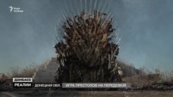 «Гра престолів» на передовій