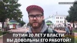 20 лет у власти. Что думают йошкаролинцы об итогах работы Путина?