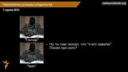 Спецслужби Росії знищують ватажків терористів – РНБО