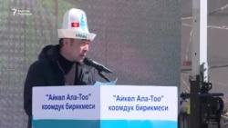 Движение «Айкол Ала-Тоо» обратилось к президенту КР
