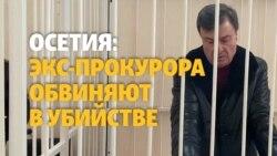 В Северной Осетии экс-прокурора судят за убийство сожительницы