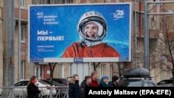 Гагариннің ғарышқа ұшуына 60 жыл толуына арналған баннер. Санкт-Петербург, 7 сәуір 2021 жыл.