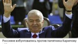 Москвада Каримов ҳайкалига қарши имзо тўпланмоқда