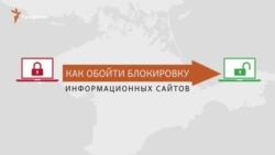 Как в Крыму обойти блокировку сайтов? (видео)