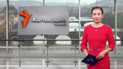 Новости радио Азаттык, 12 ноября