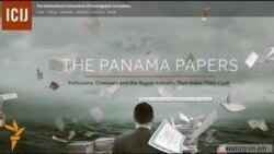 Հրապարակվել են «պանամյան փաստաթղթերում» ընդգրկած հայաստանցիների նոր անուններ