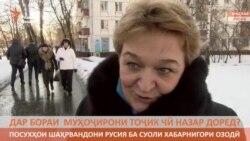 Андешаи русҳо дар бораи муҳоҷирони тоҷик