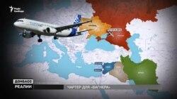 Український чартер для російських бойовиків ПВК Вагнера? | «Донбас.Реалії» (відео)
