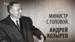 Министр с головой. Андрей Козырев. Анонс