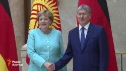 Меркель: Германия и далее намерена развивать сотрудничество с Кыргызстаном
