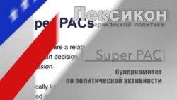 Super PAC (супер-комитет политической активности)