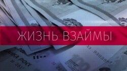Cоциальная реклама о вреде долгов и антиколлекторы: кто спасет россиян от кредитного рабства