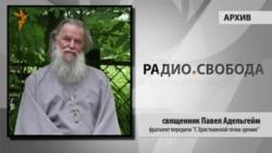Памяти священника Павла Адельгейма