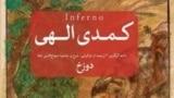 طرح جلد بخش دوزخ کمدی الهی با ترجمه شجاعالدین شفا