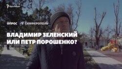 Зеленский или Порошенко: кто фаворит крымчан? (видео)