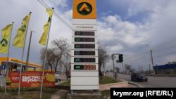 Цены на бензин в Керчи, 16 марта 2021 года
