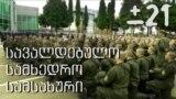 Georgia -- Georgian army, video cover