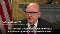"""""""Сорвать завесу с действий России"""""""