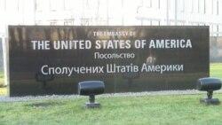 Посольство США відзначає новосілля