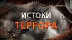 Истоки террора